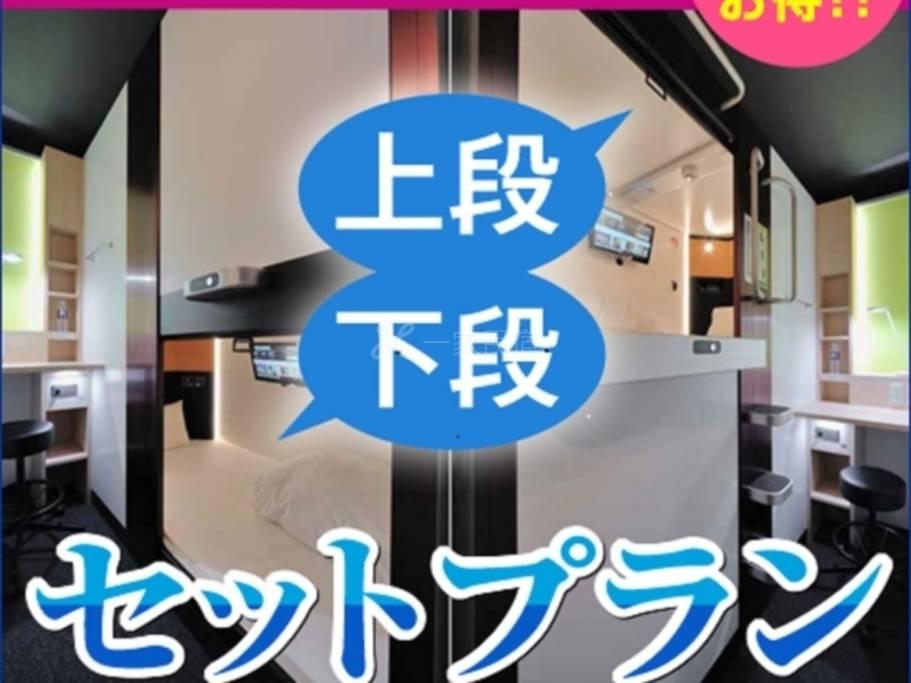 东京五反田全球胶囊旅馆男性専用团体2间房【男性专用,1间免费】保证上下铺方案,适合团体使用