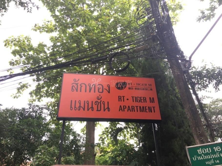 尊旅·泰格玛度假公寓园景双床房1