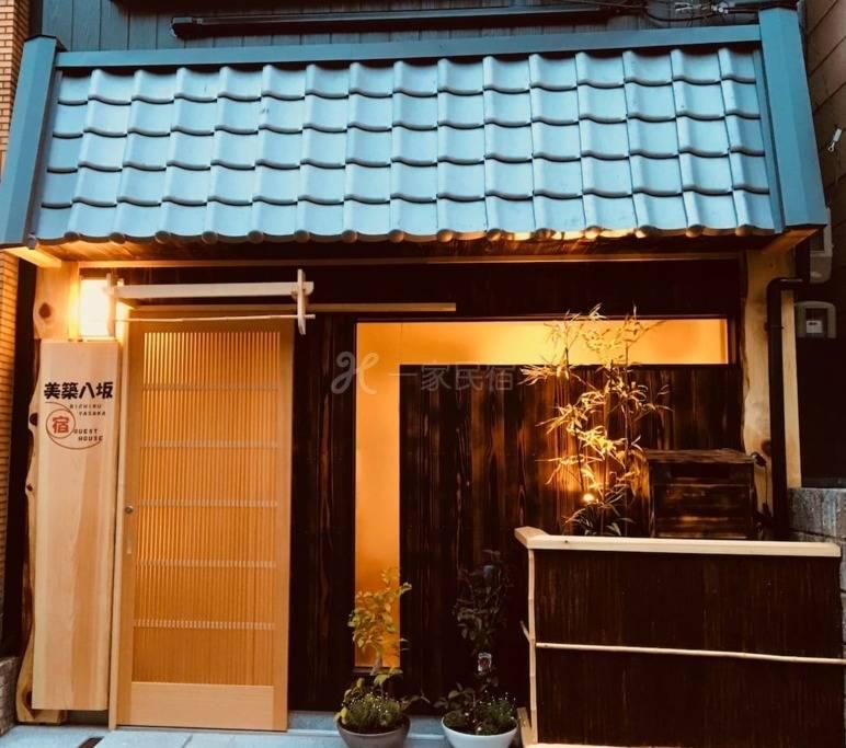 美筑八坂(景觀雙人房-藤)