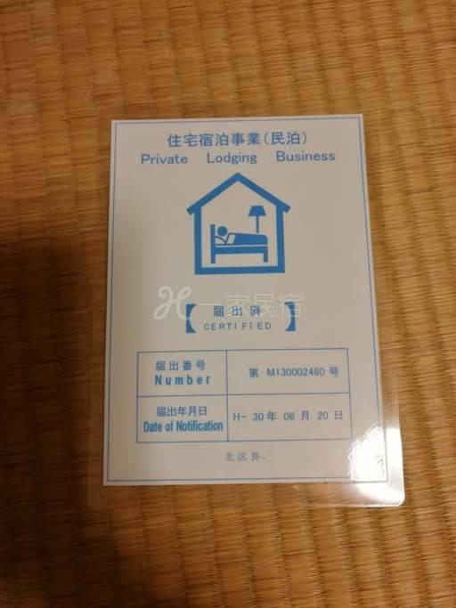 合法民宿赤羽日式别墅5室整租-入住14人