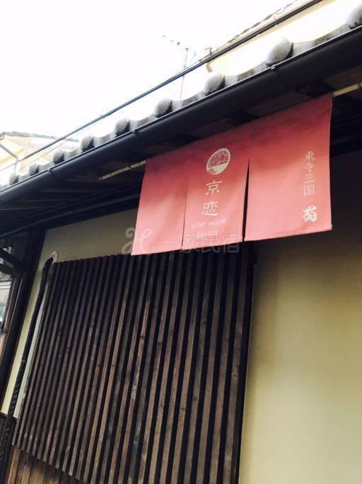 京恋-东寺三国蜀