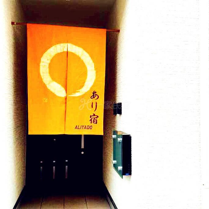 【菊】大阪日式旅馆 紧邻西九条 环球影城