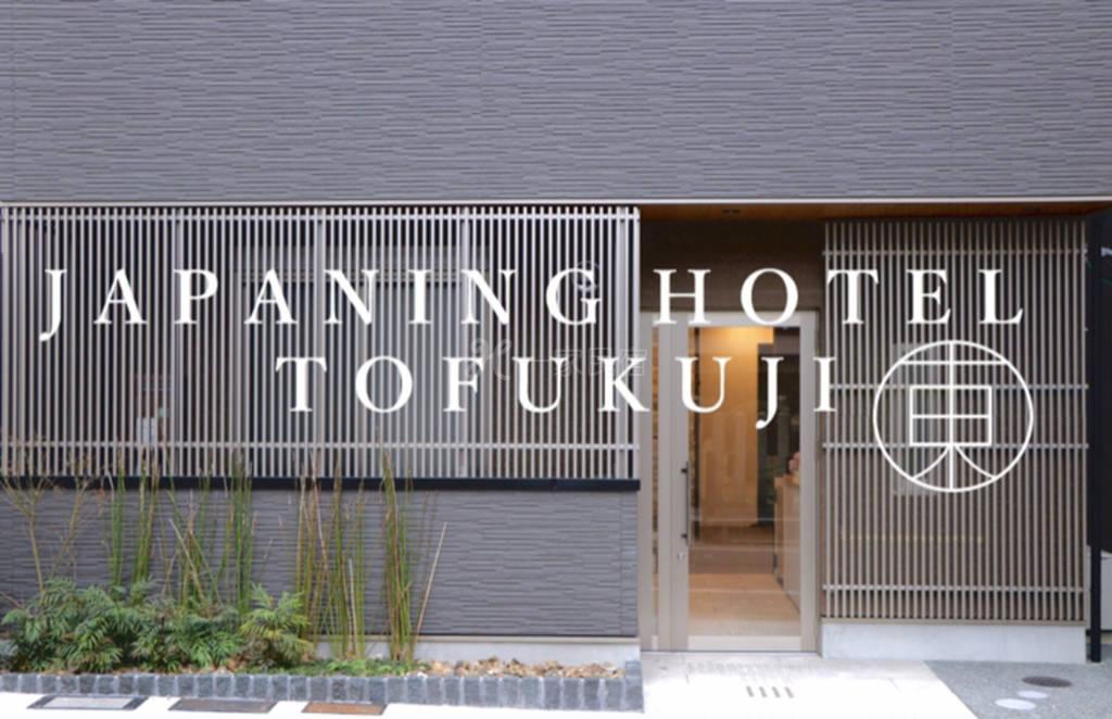JAPANING HOTEL 京都东福寺★1 · NEW OPEN★