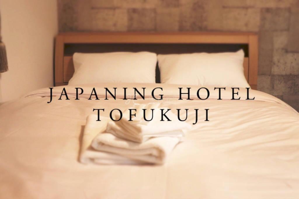 JAPANING HOTEL 京都 东福寺★2