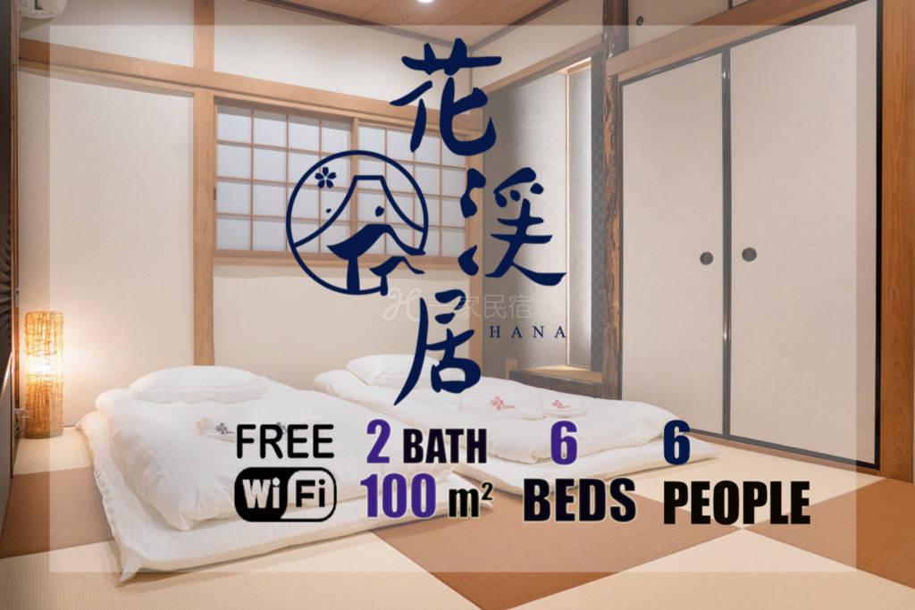 花溪居•柳(2楼)适合一组家庭或一对情侣,大浴缸赠送免费泡汤料,10分钟到难波!
