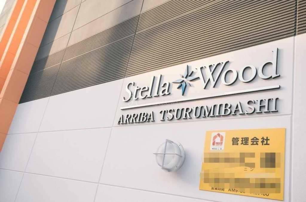 Stella Wood No.2合法民宿!全新豪华装修 家具齐全 宽敞大房 高性价比 安心民宿