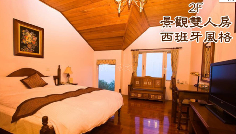 新竹--山上人家 2F景观双人房西班牙风格